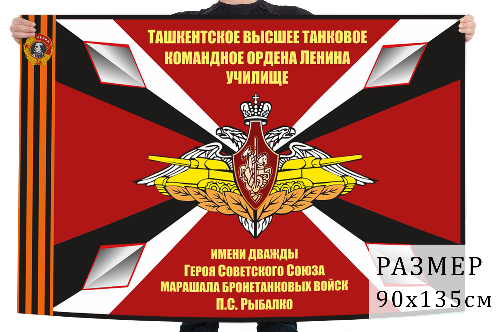 Флаг Ташкентского высшего танкового командного ордена Ленина училища