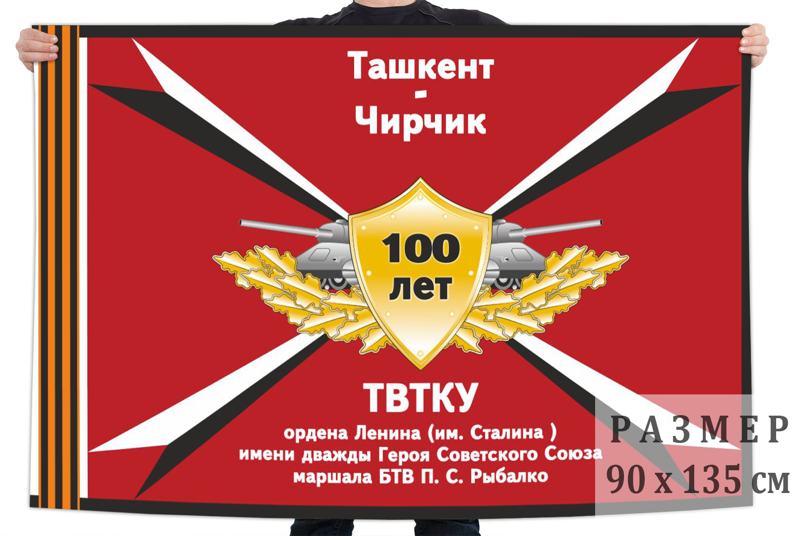 Флаг Ташкентского высшего танкового командного училища