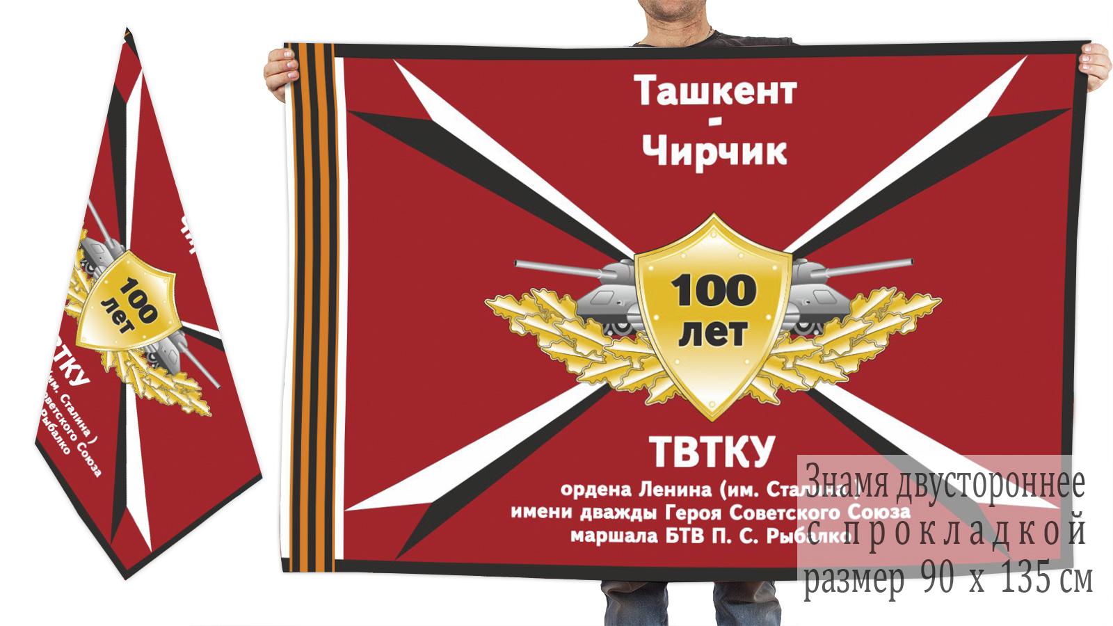 Двусторонний флаг Ташкентского высшего танкового командного училища