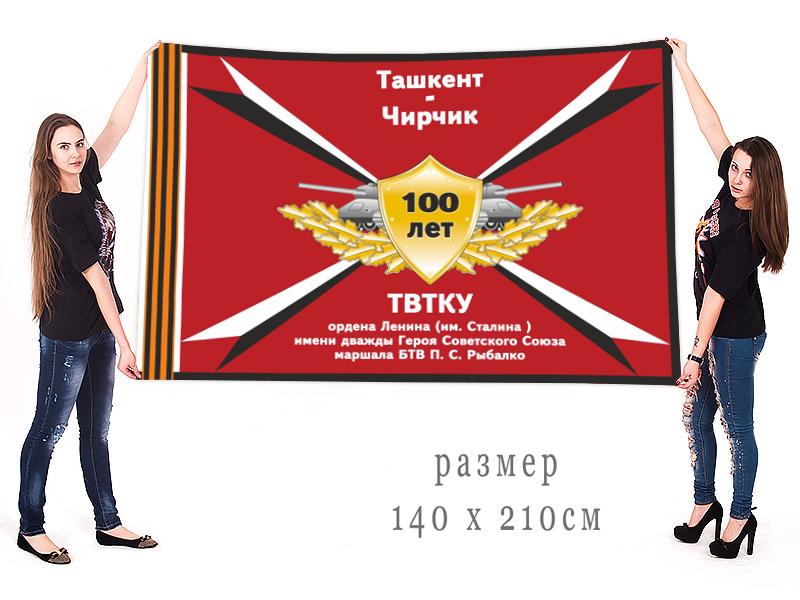 Большой флаг Ташкентского высшего танкового командного училища
