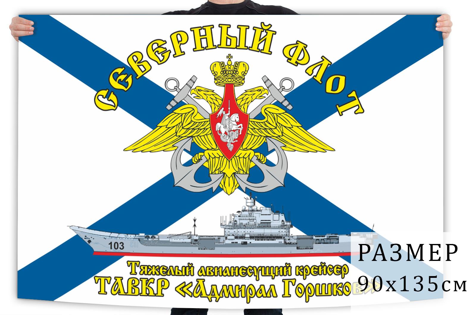 Заказать у производителя флаг ТАВКР Адмирал Горшков Северный флот