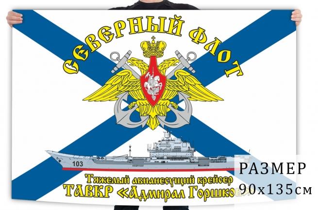 Флаг ВМФ ТАВКР Адмирал Горшков Северный флот