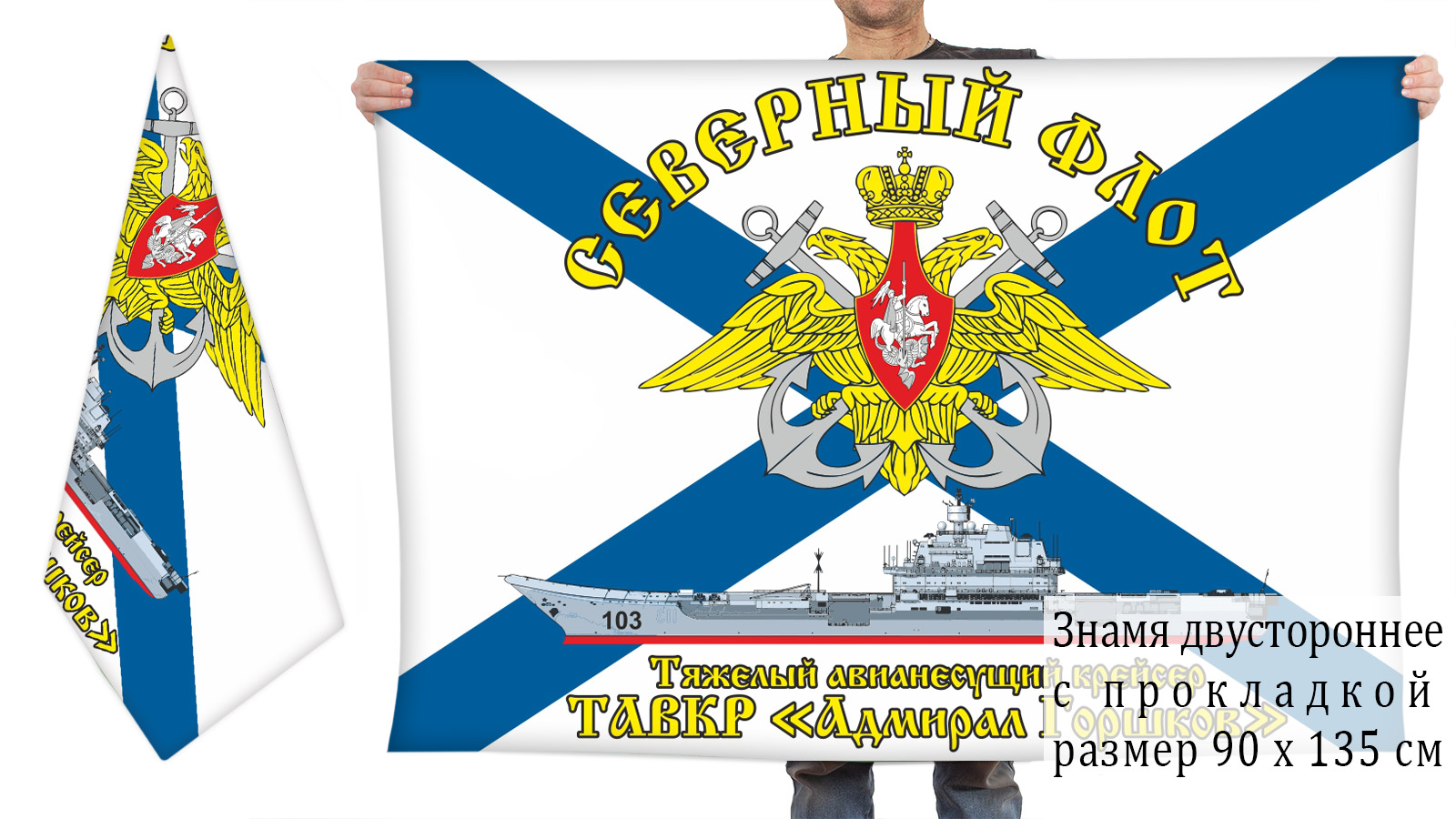 Двухсторонний флаг ТАВКР Адмирал Горшков