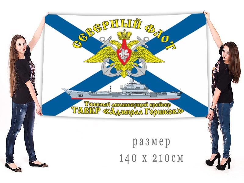 Недорогие ВМФ флаги с принтом ТАВКР Адмирал Горшков