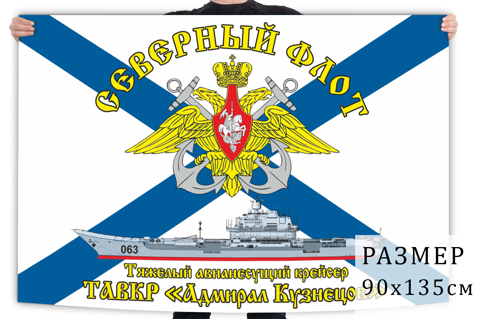 Купить в интернет магазине флаг ВМФ ТАВКР Адмирал Кузнецов