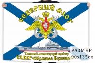 Флаг ВМФ ТАВКР Адмирал Кузнецов Северный флот