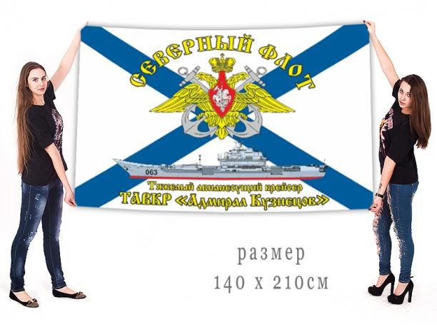 Большой флаг ВМФ ТАВКР Адмирал Кузнецов