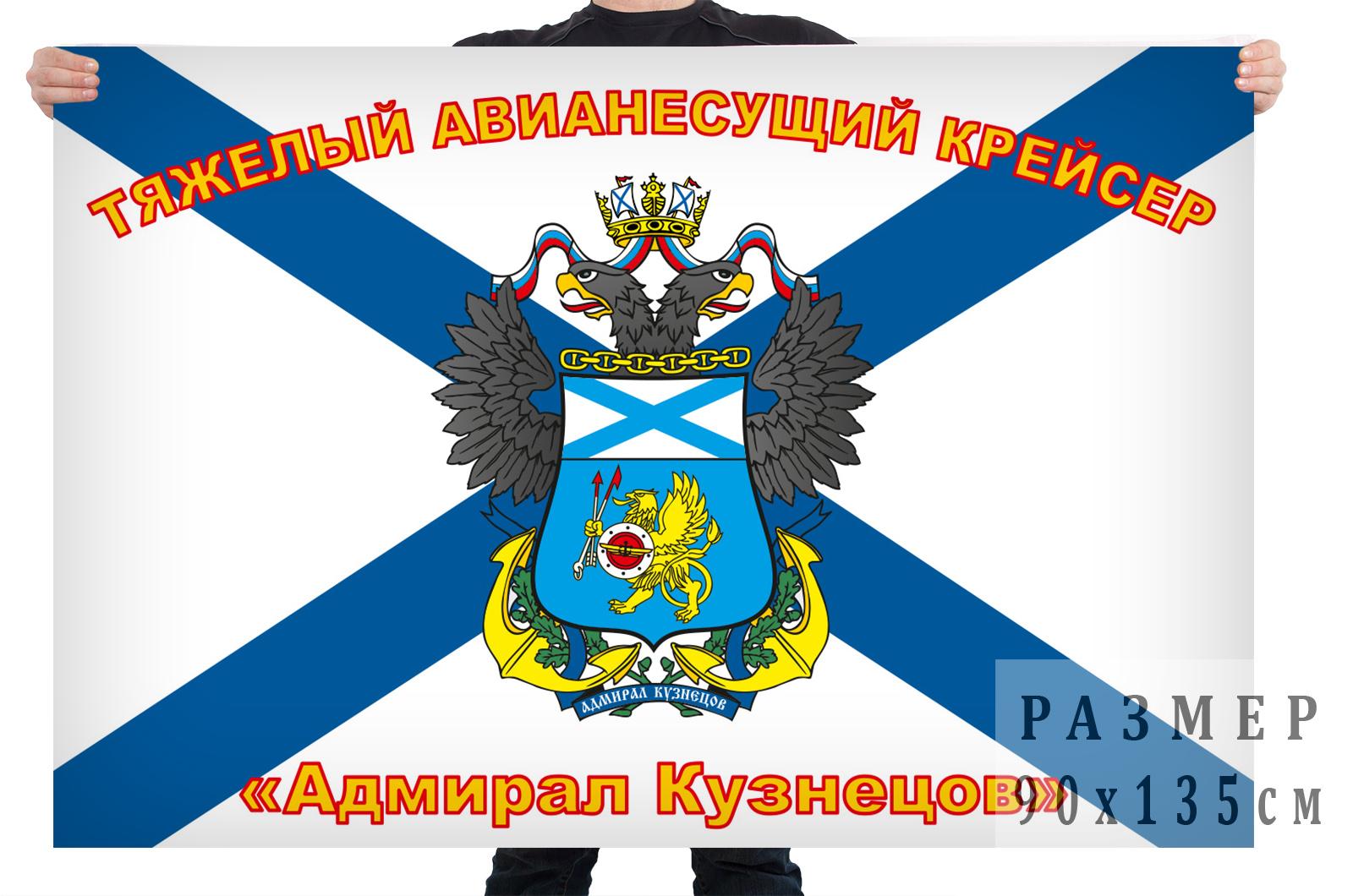 """Флаг ТАВКР """"Адмирал Кузнецов"""""""