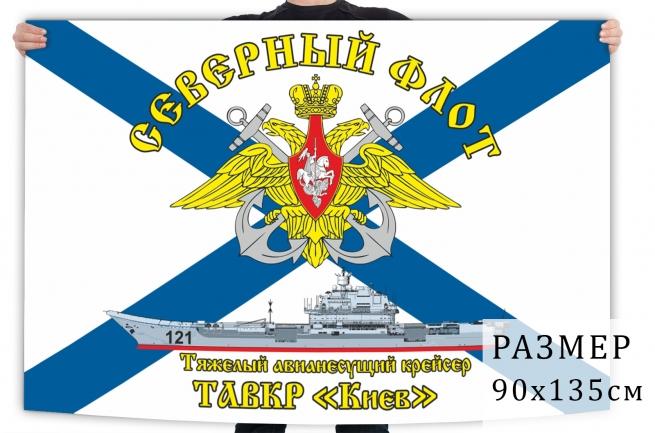 Флаг ТАВКР Киев Северный флот
