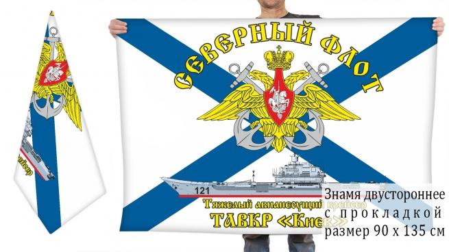 Двухсторонний флаг ВМФ ТАВКР Киев СФ