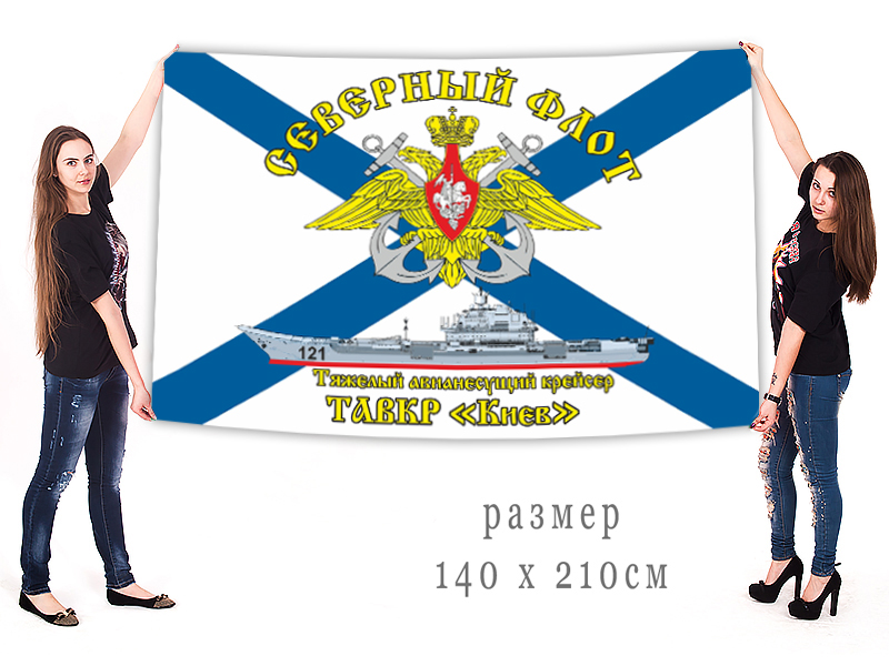 Большой флаг ТАВКР Киев