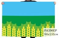 Флаг Таврического района