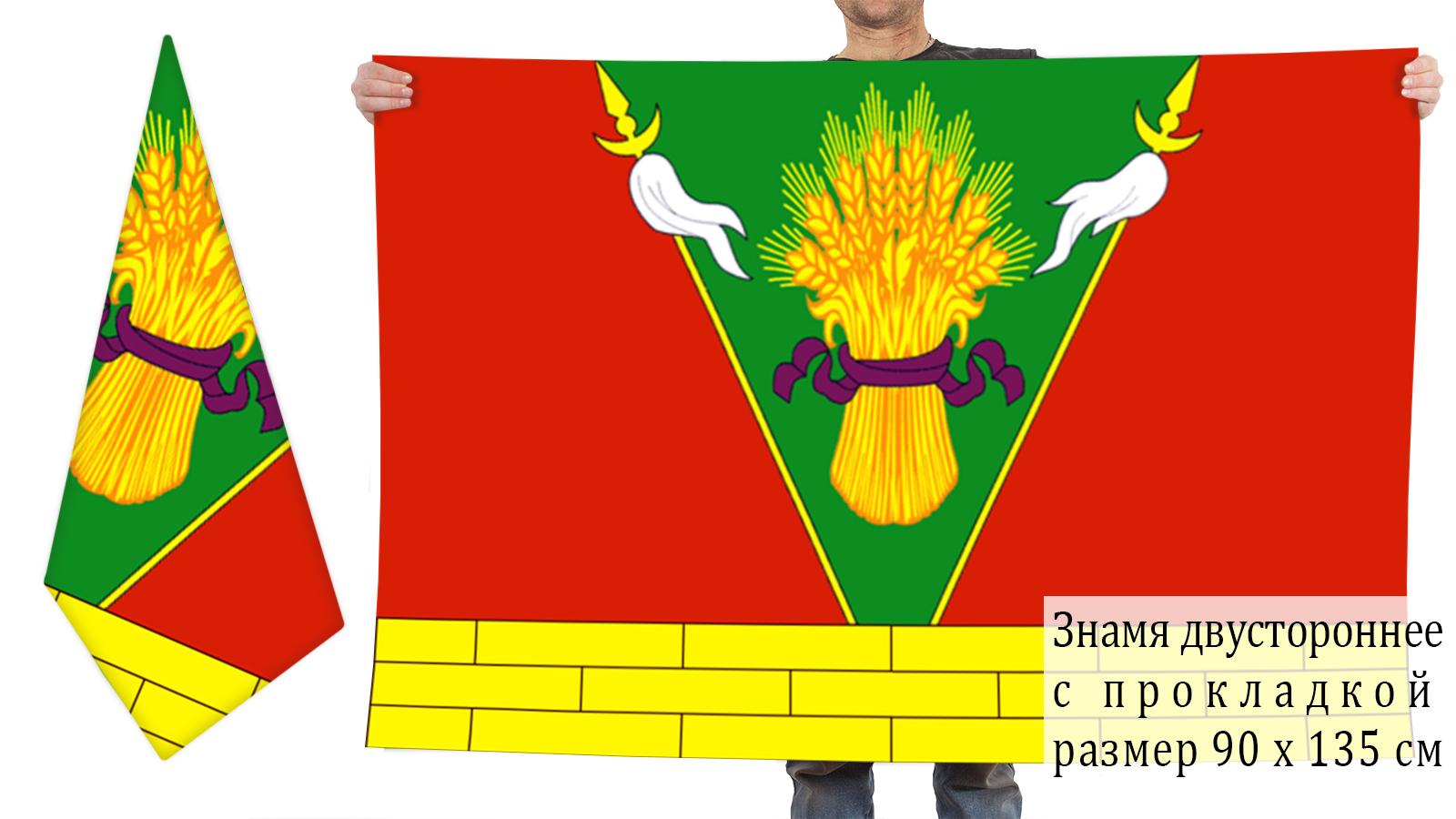 Двусторонний флаг Тбилисского района