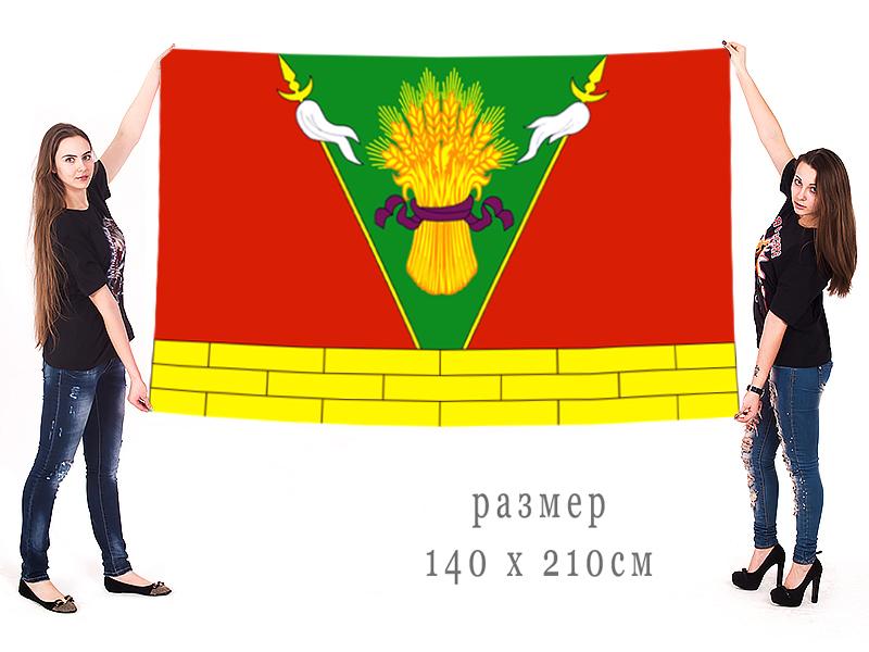 Большой флаг Тбилисского района