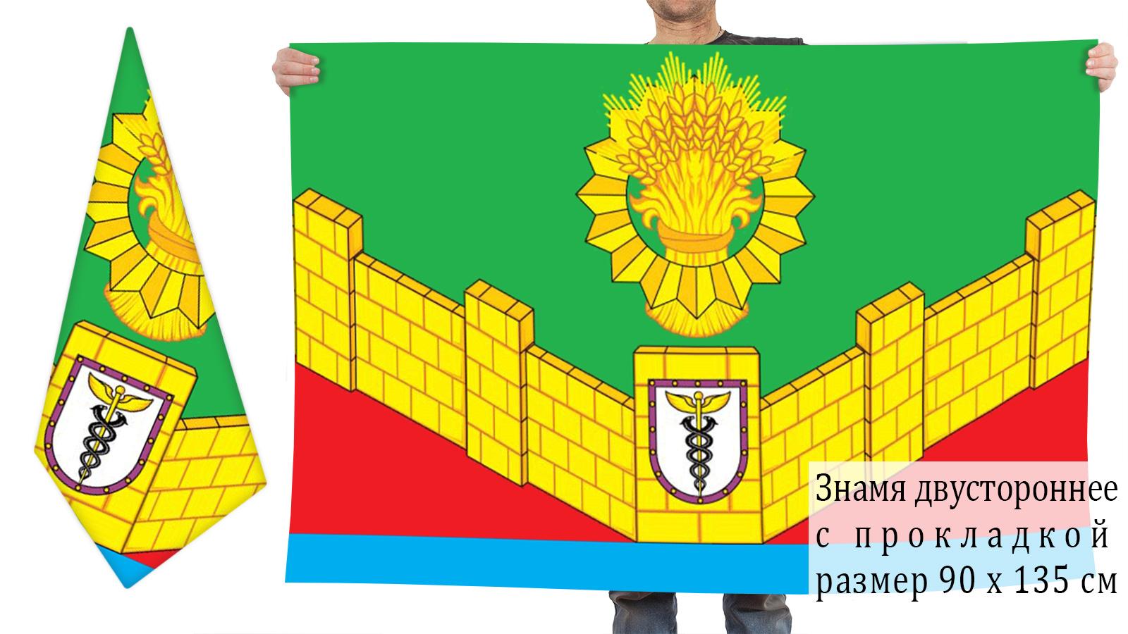Двусторонний флаг Тбилисского сельского поселения