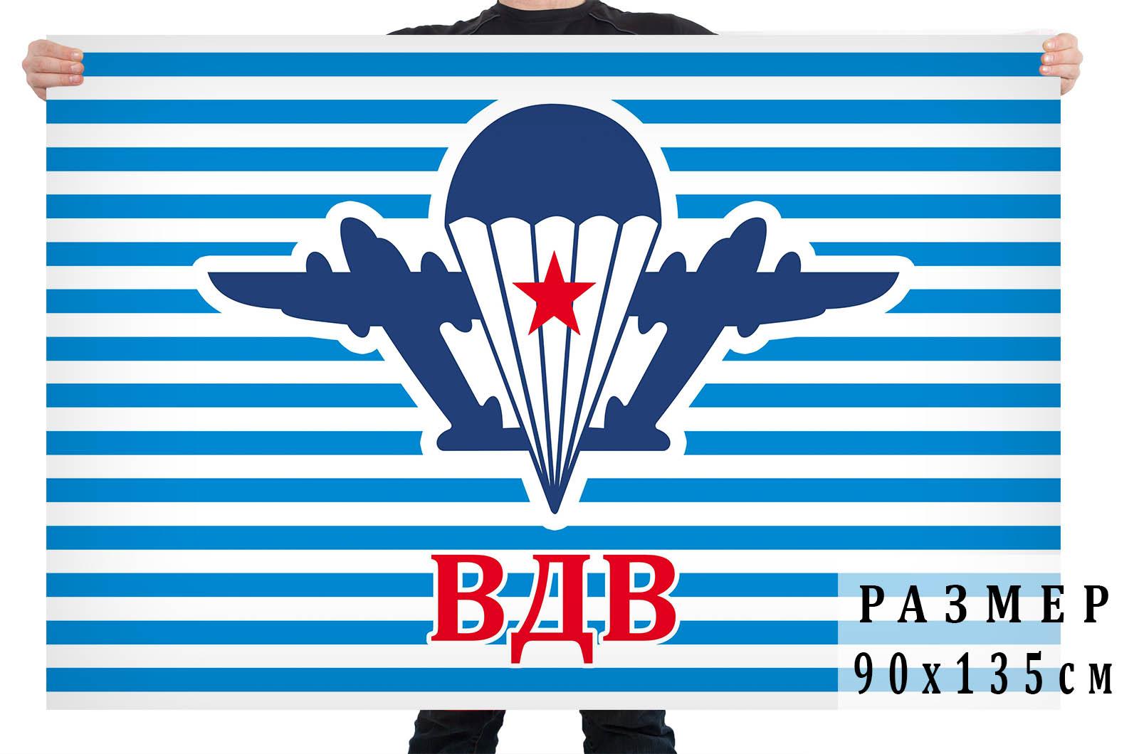 Флаг тельняшка ВДВ