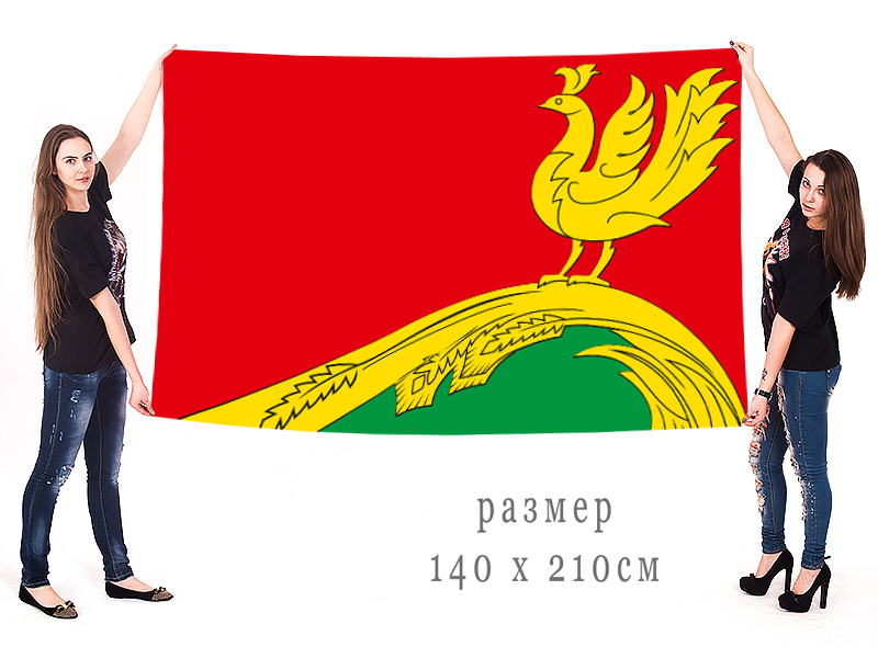 Большой флаг Тербунского района