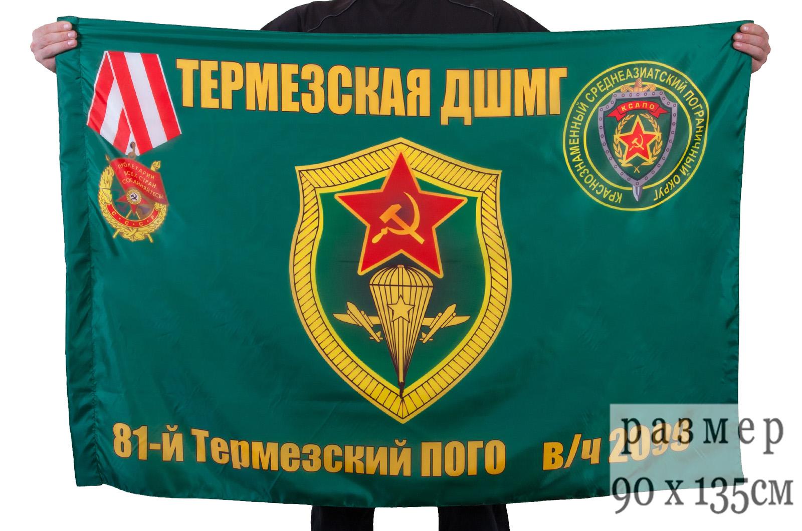 """Флаг """"Термезская ДШМГ"""" - заказать оптом с доставкой"""