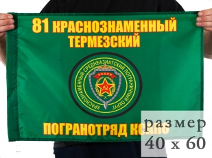 Двухсторонний флаг «Термезский 81 пограничный отряд»