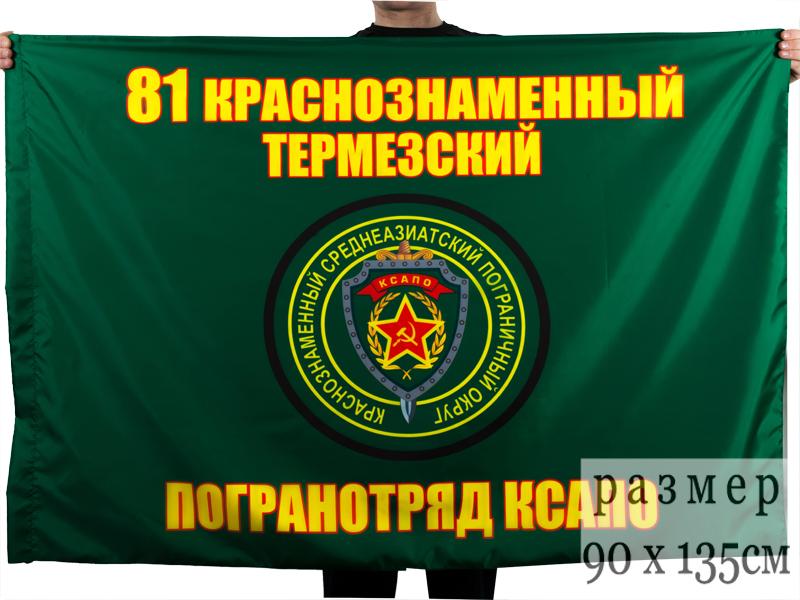 Флаг Термезского погранотряда