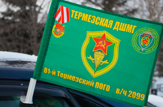 Флаг Термезской ДШМГ