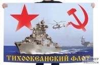 Флаг Тихоокеанского флота СССР