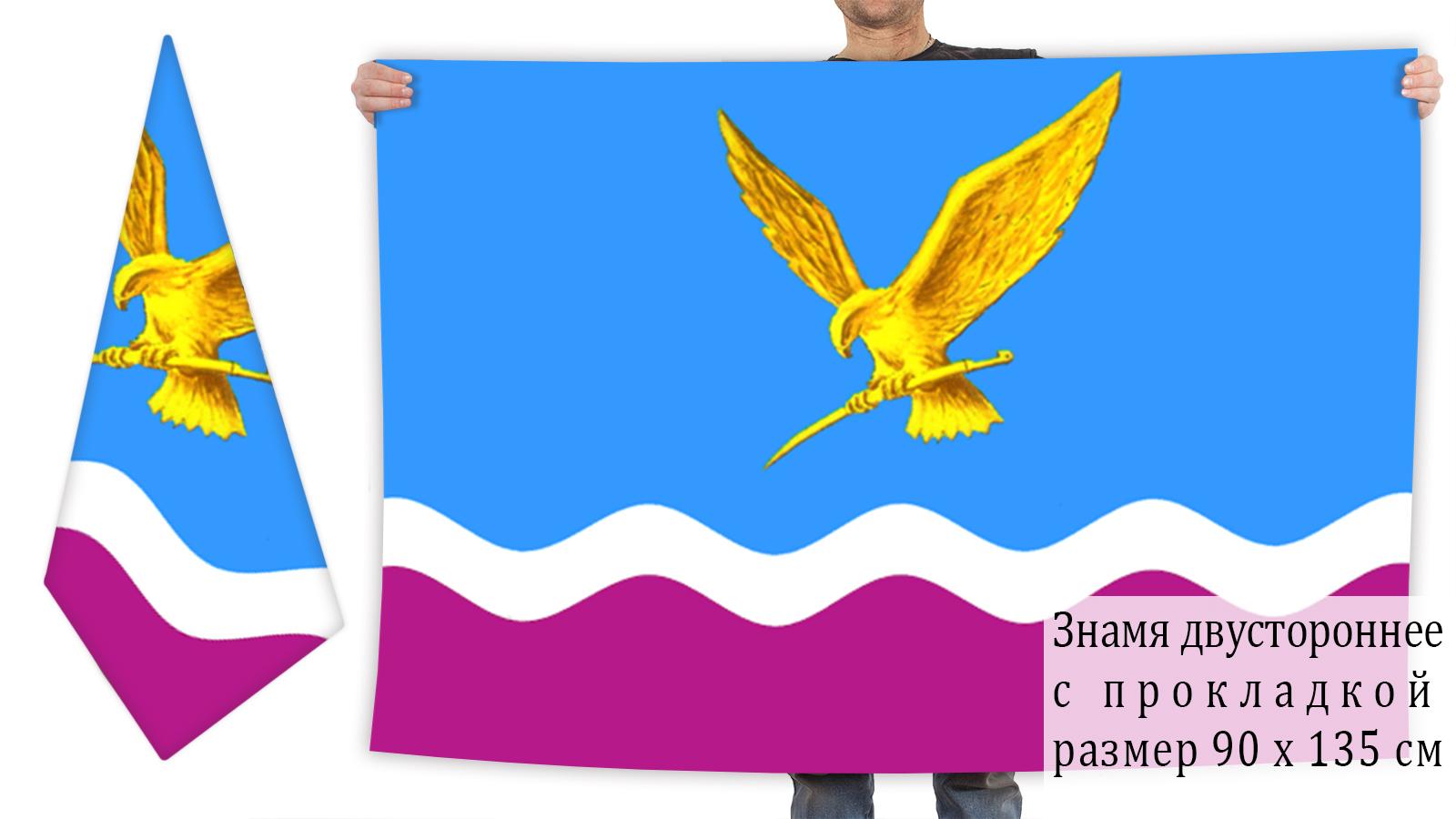 Двусторонний флаг Тимашёвского района