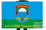 Флаг Тираспольского спецназа Приднестровской Молдавской Республики