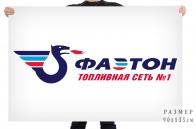 Флаг топливной сети Фаэтон