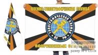 Флаг Топографической службы Вооруженных Сил России
