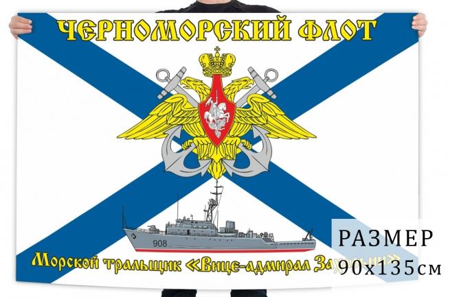 "Флаг тральщика ""Вице-адмирал Захарьин"""