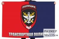 Флаг транспортной полиции