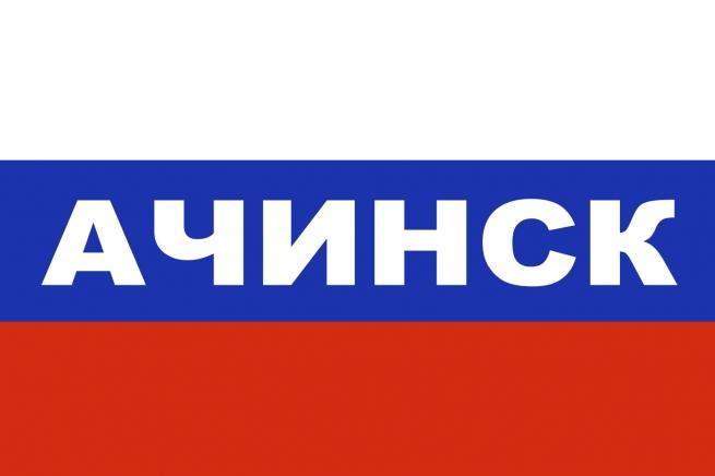 Флаг триколор Ачинск