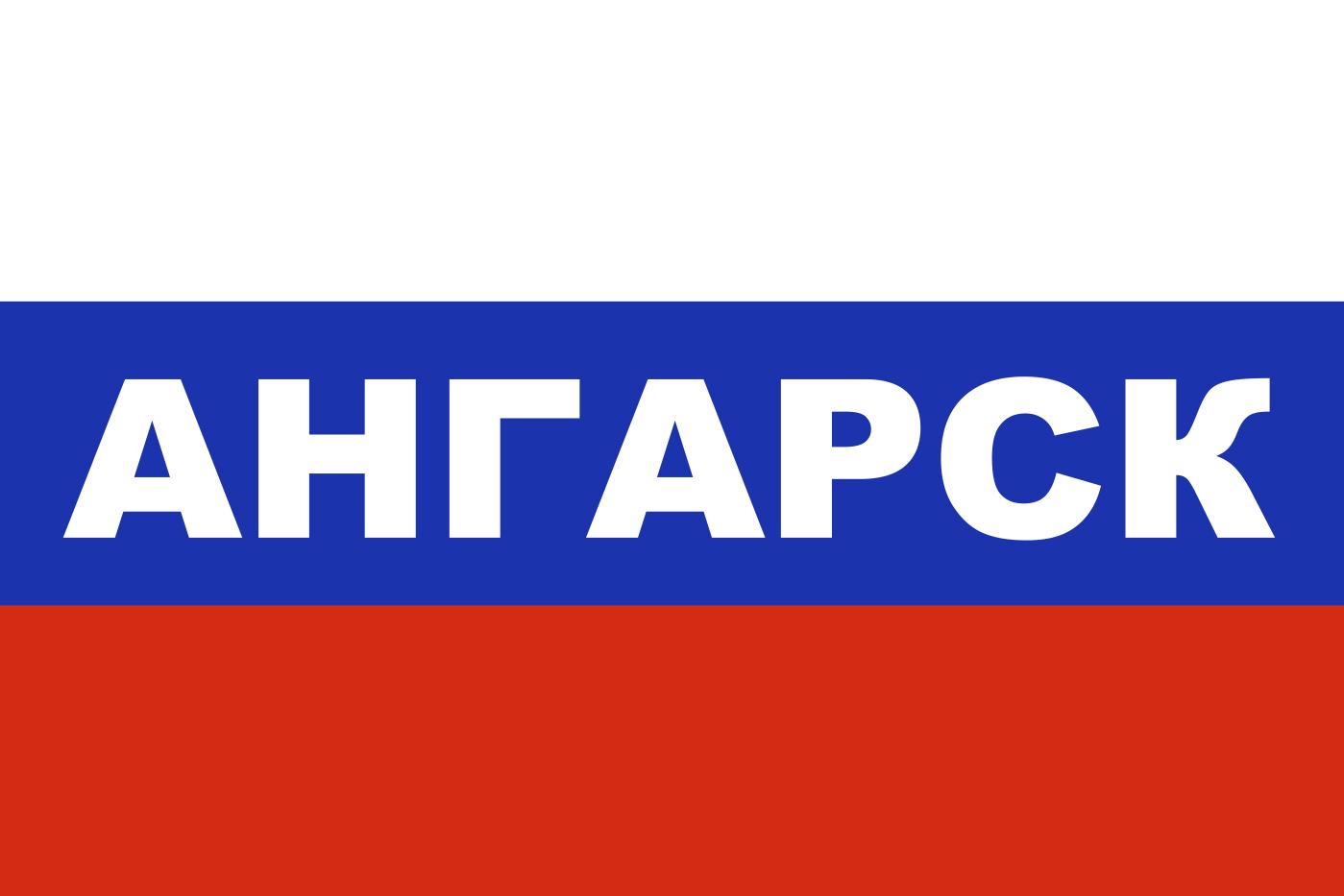Флаг триколор Ангарск