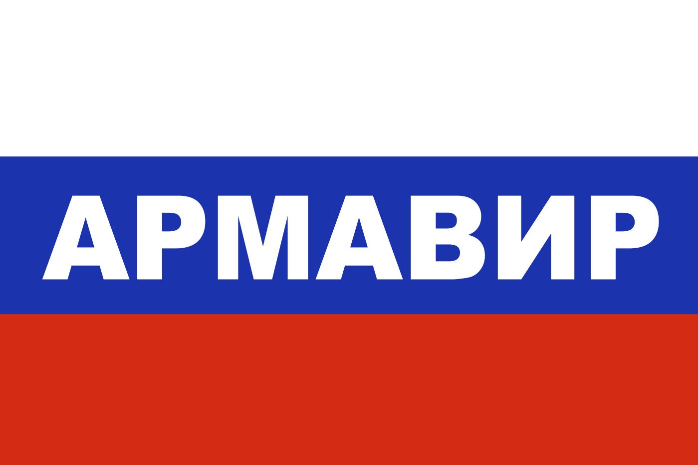 Флаг триколор Армавир