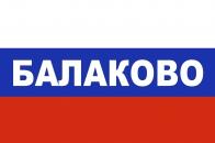 Флаг триколор Балаково