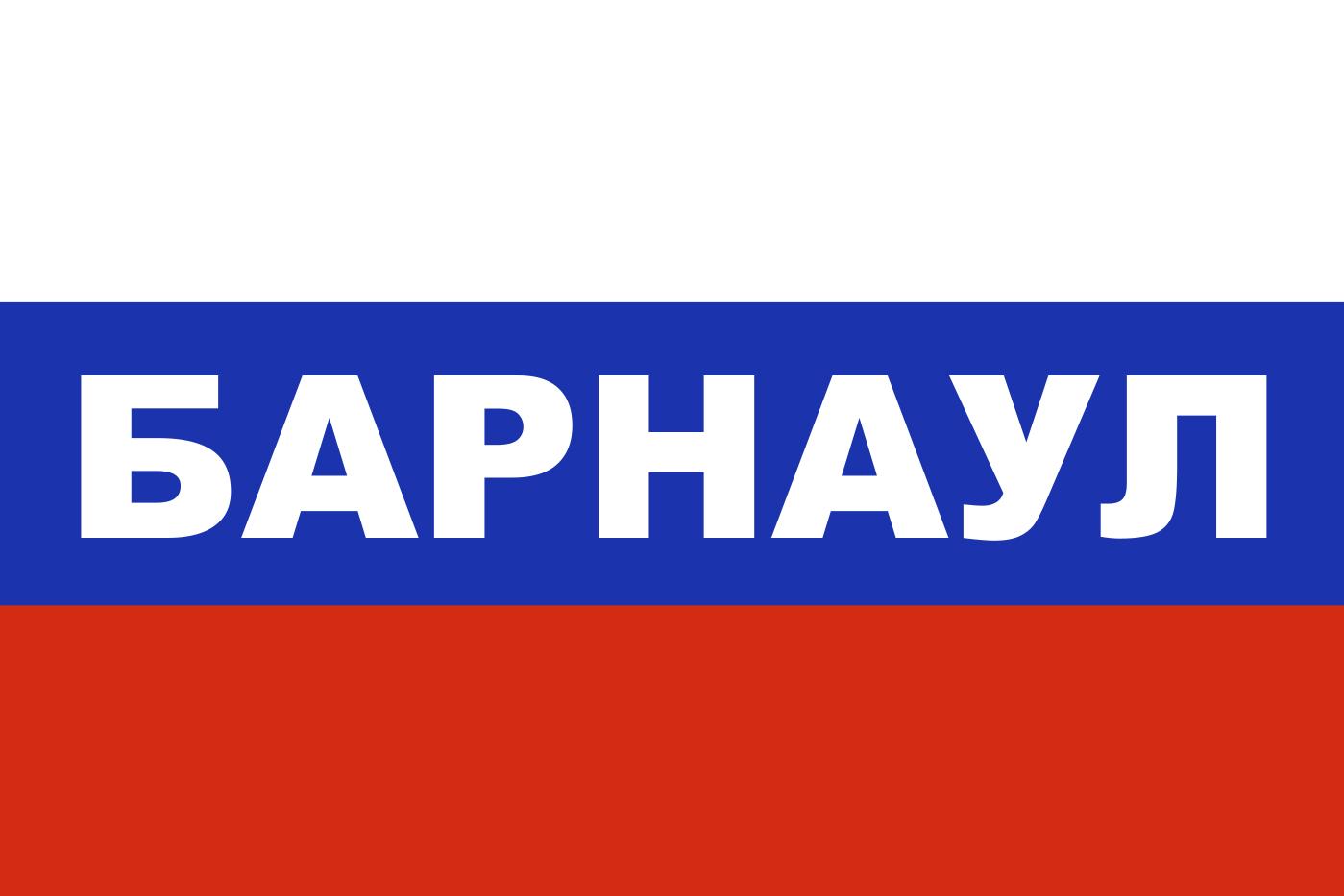 Флаг триколор Барнаул