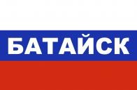 Флаг триколор Батайск