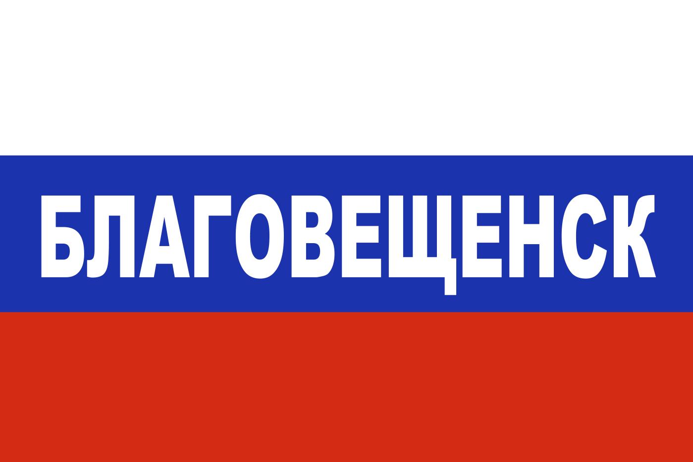 Флаг триколор Благовещенск