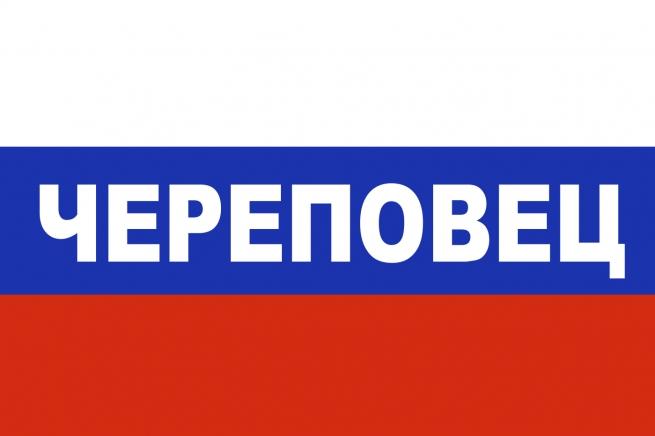 Флаг триколор Череповец