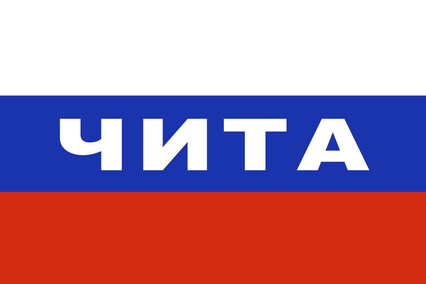 Флаг триколор Чита