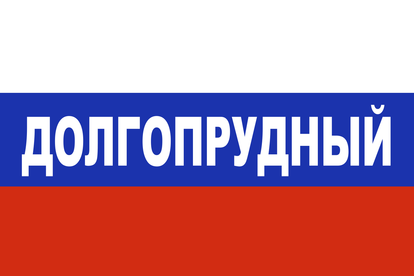 Флаг триколор Долгопрудный