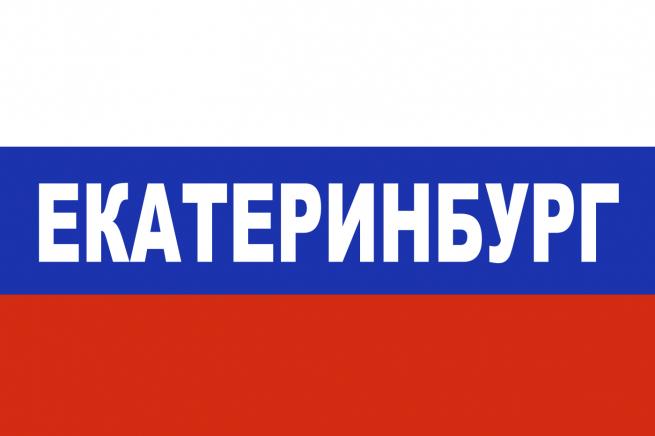 Флаг триколор Екатеринбург