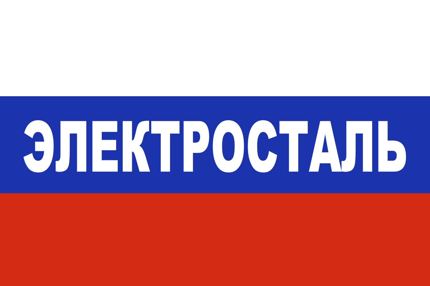Флаг триколор Электросталь
