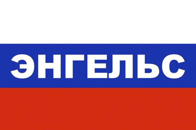 Флаг триколор Энгельс