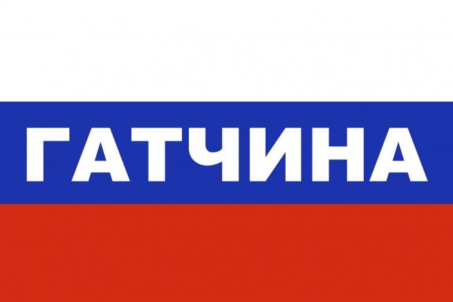 Флаг триколор Гатчина