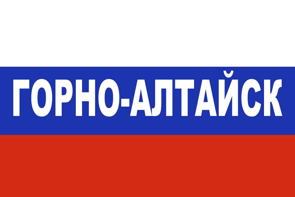 Флаг триколор Горно-Алтайск