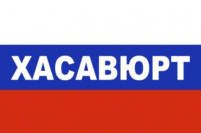 Флаг триколор Хасавюрт