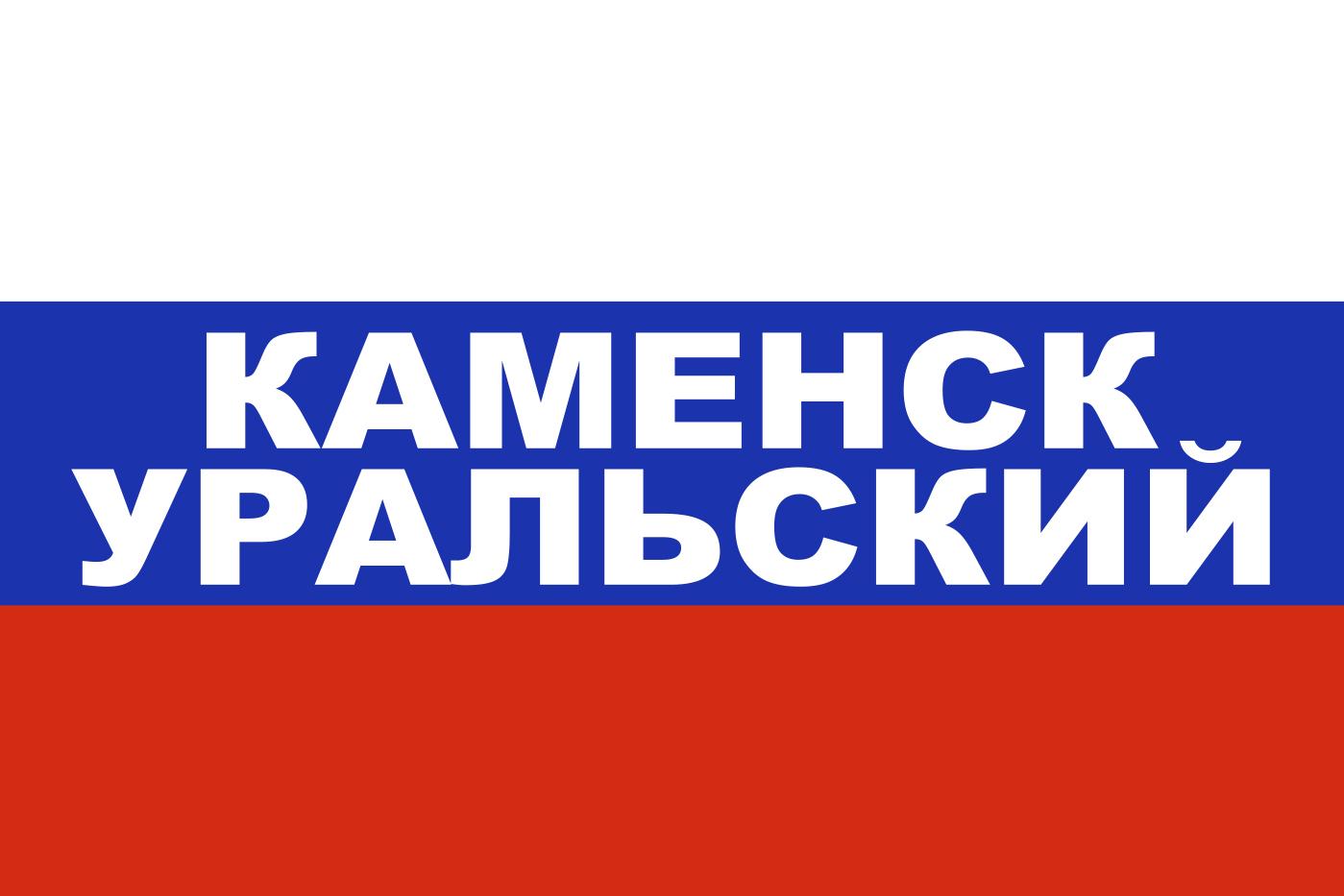 Флаг триколор Каменск-Уральский