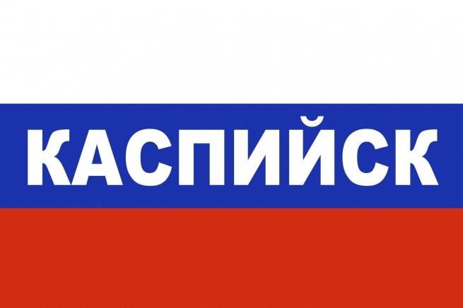 Флаг триколор Каспийск